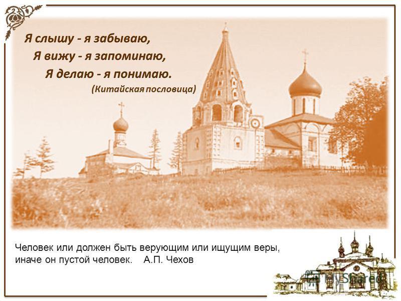 Человек или должен быть верующим или ищущим веры, иначе он пустой человек. А.П. Чехов