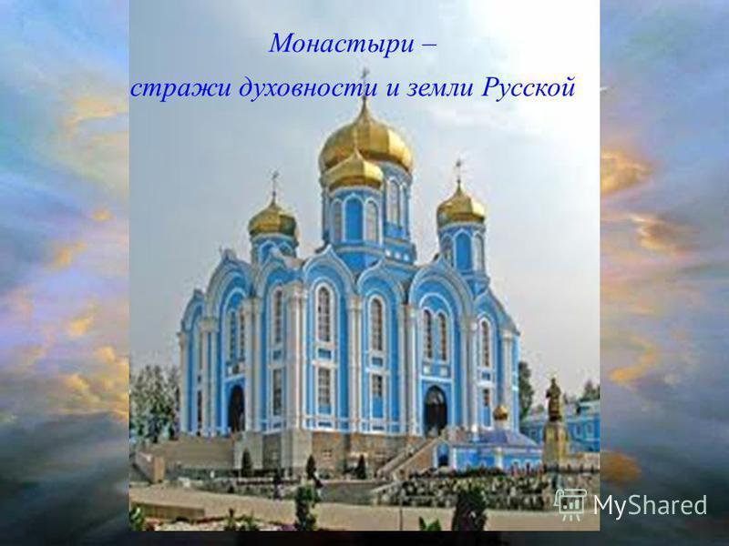Монастыри – стражи духовности и земли Русской
