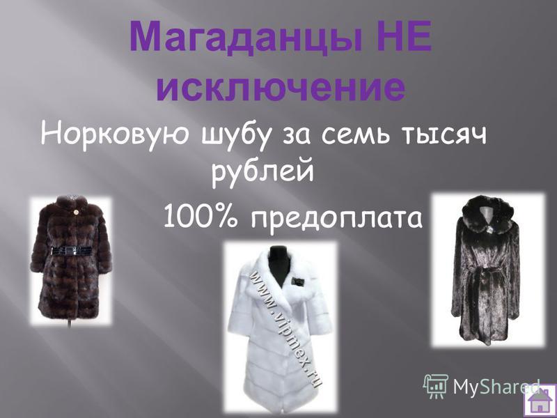 Магаданцы НЕ исключение 100% предоплата Норковую шубу за семь тысяч рублей