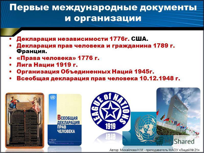 Суверенитет и международное право это