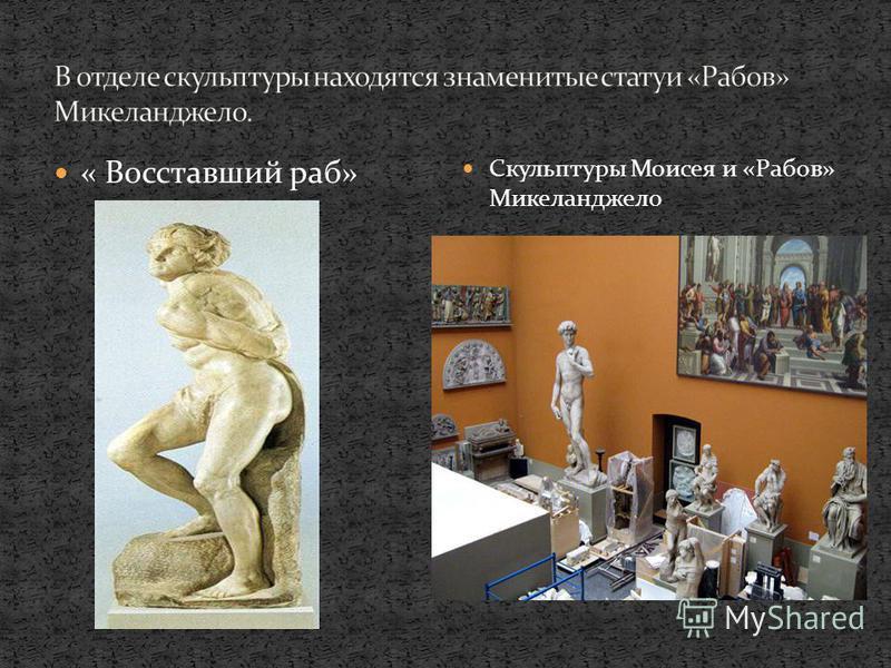 « Восставший раб» Скульптуры Моисея и «Рабов» Микеланджело