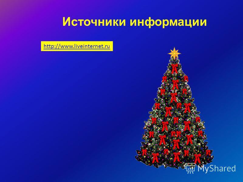 Источники информации http://www.liveinternet.ru