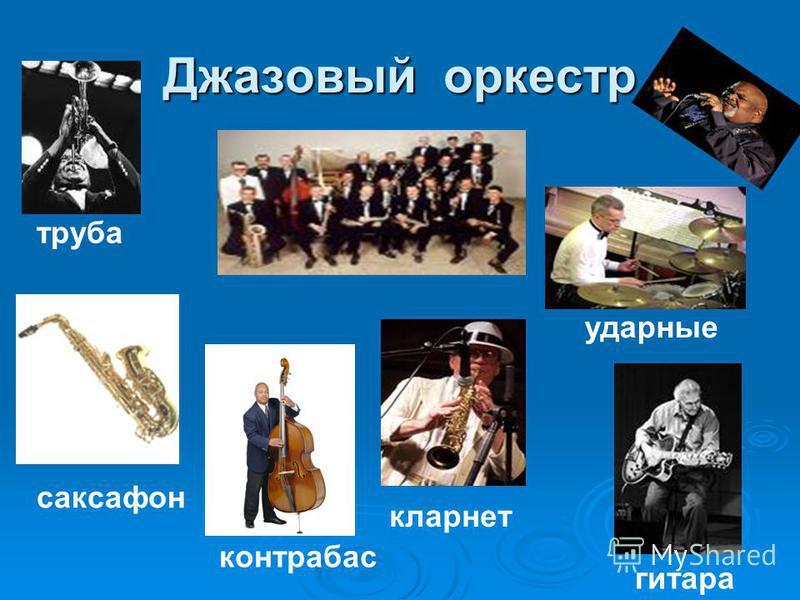 Джазовый оркестр труба саксофон контрабас кларнет ударные гитара