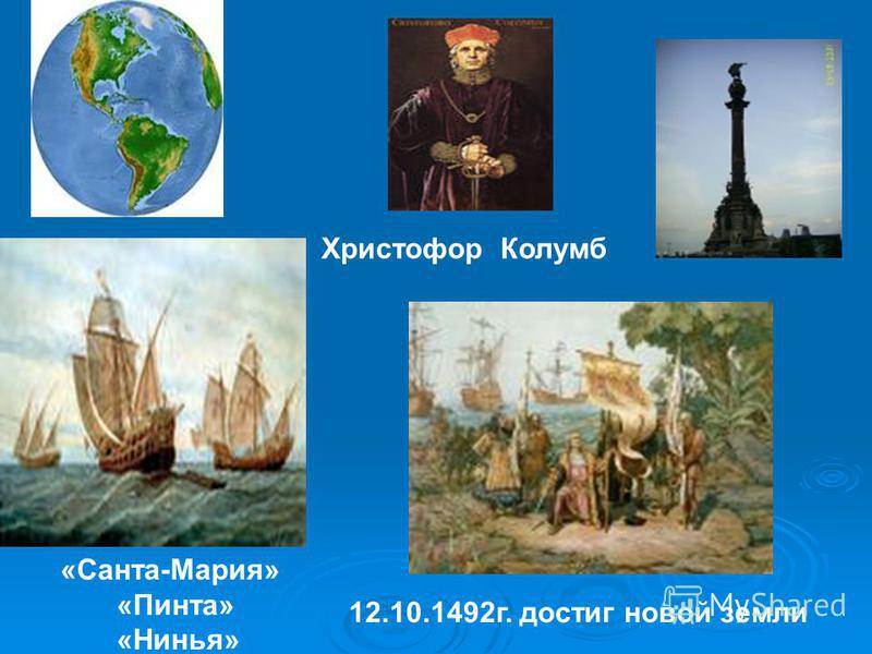 Христофор Колумб 12.10.1492 г. достиг новой земли «Санта-Мария» «Пинта» «Нинья»
