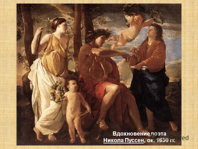 Вдохновение поэта Никола Пуссен, ок. 1630 гг.