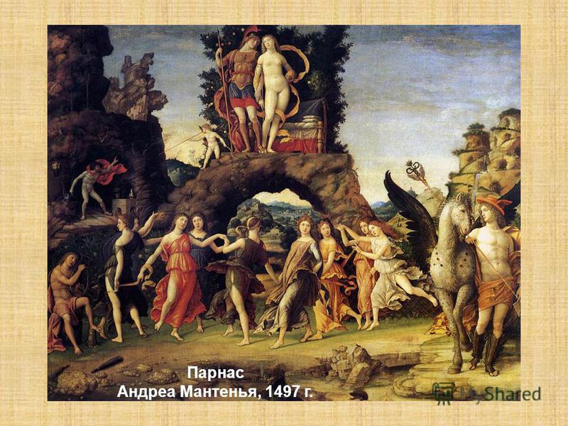 Парнас Андреа Мантенья, 1497 г.
