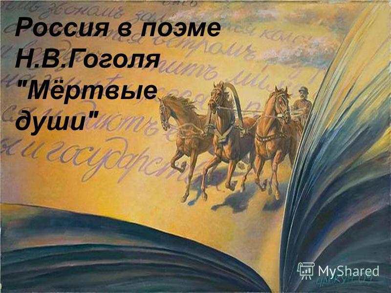 Россия в поэме Н.В.Гоголя Мёртвые души