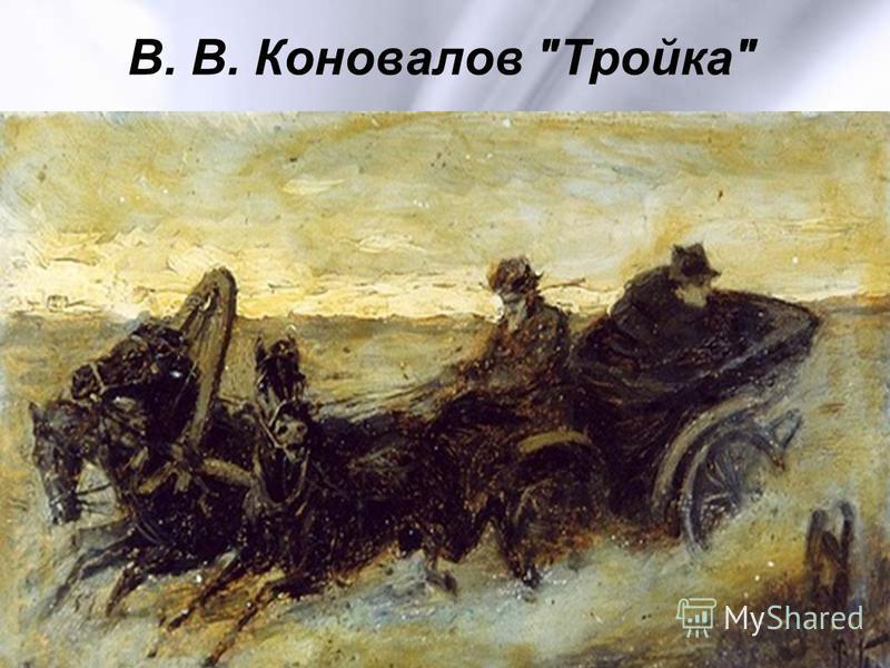 В. В. Коновалов Тройка