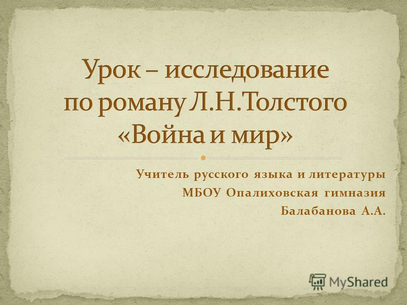 Учитель русского языка и литературы МБОУ Опалиховская гимназия Балабанова А.А.
