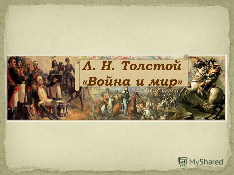 Л. Н. Толстой «Война и мир»