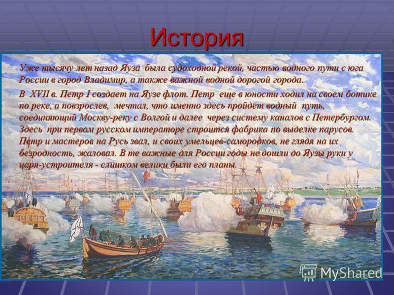 История Уже тысячу лет назад Яуза была судоходной рекой, частью водного пути с юга России в город Владимир, а также важной водной дорогой города. Уже тысячу лет назад Яуза была судоходной рекой, частью водного пути с юга России в город Владимир, а та