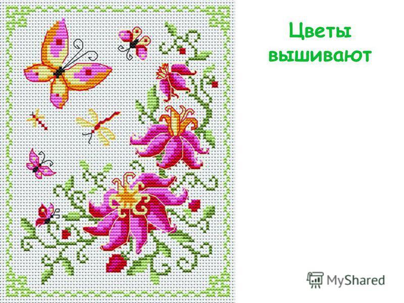 Цветы вышивают
