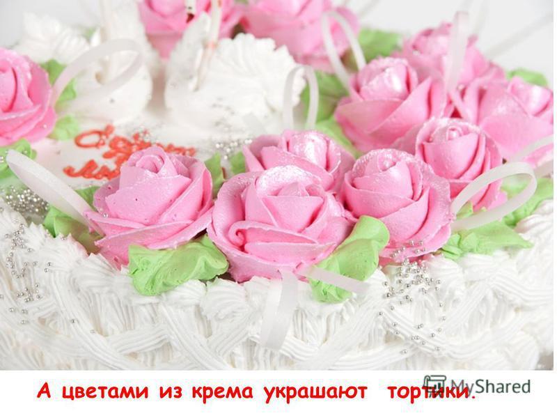 А цветами из крема украшают тортики.