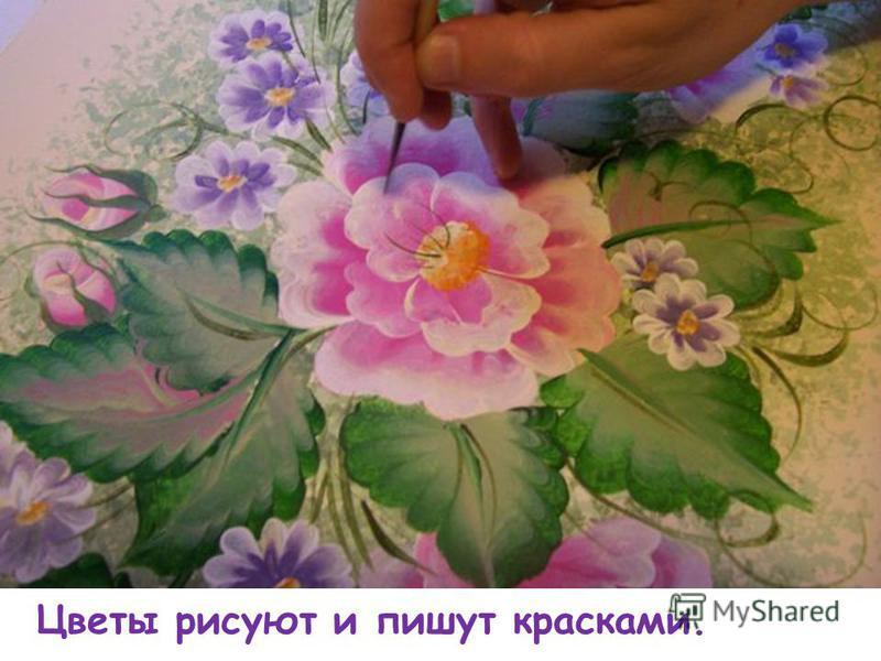 Цветы рисуют и пишут красками.