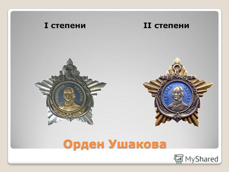 Орден Ушакова I степениII степени