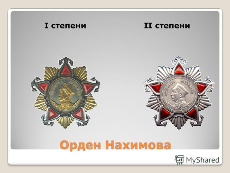 Орден Нахимова I степениII степени