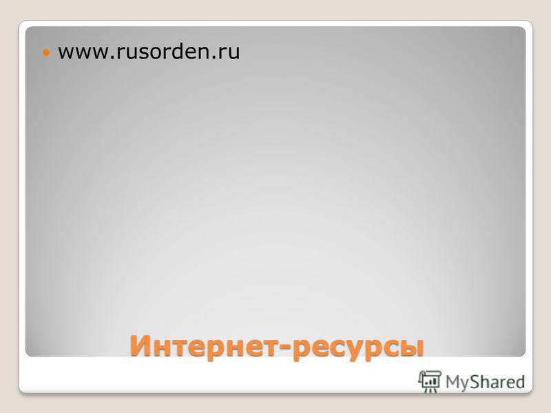 Интернет-ресурсы www.rusorden.ru