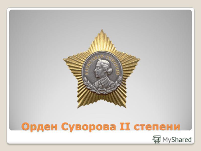Орден Суворова II степени
