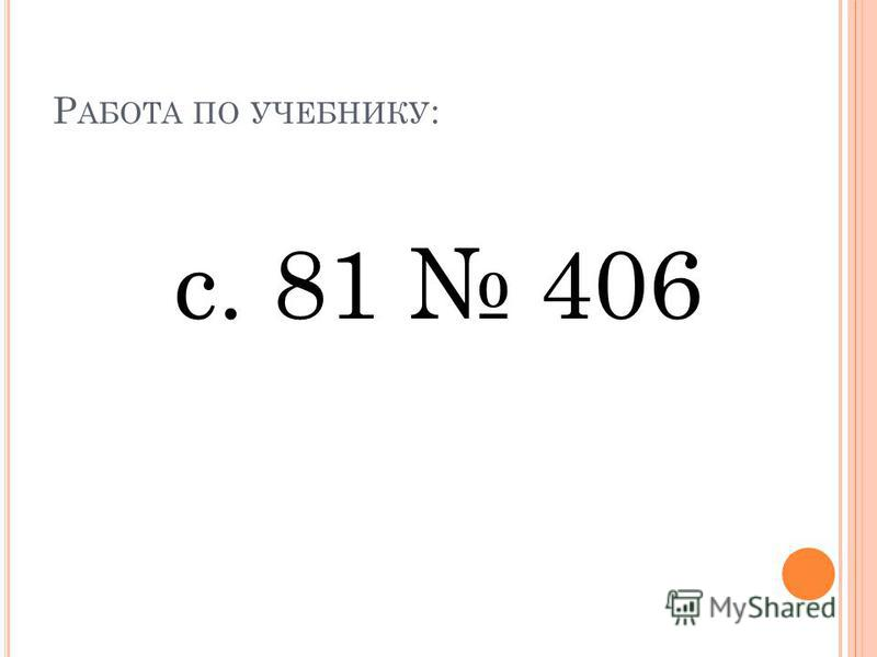 Тема урока: Решение уравнений на нахождение…