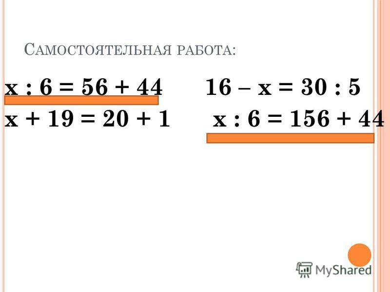 Р АБОТА ПО УЧЕБНИКУ : с. 81 406