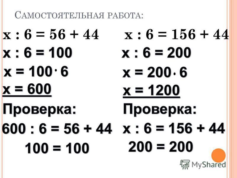 С АМОСТОЯТЕЛЬНАЯ РАБОТА : х : 6 = 56 + 44 16 – х = 30 : 5 х + 19 = 20 + 1 х : 6 = 156 + 44