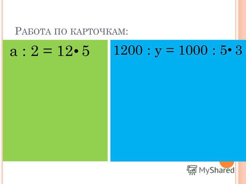 П РОВЕРКА : х : 7 = 1526 2 64 : с = 2 8 х : 7 = 3052 64 : с = 16 х = 3052 7 с = 64 : 16 х = 21364 с = 4 21364 : 7 = 1526 2 64 : 4 = 2 8 3052 = 3052 16 = 16