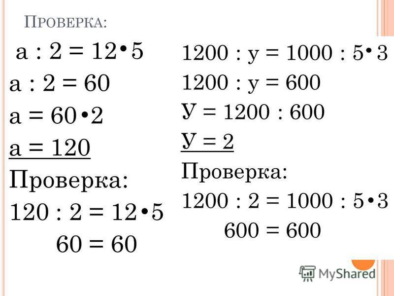 Р АБОТА ПО КАРТОЧКАМ : а : 2 = 12 5 1200 : у = 1000 : 5 3