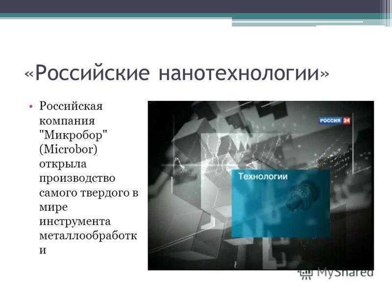«Российские нанотехнологии» Российская компания Микробор (Microbor) открыла производство самого твердого в мире инструмента металлообработки