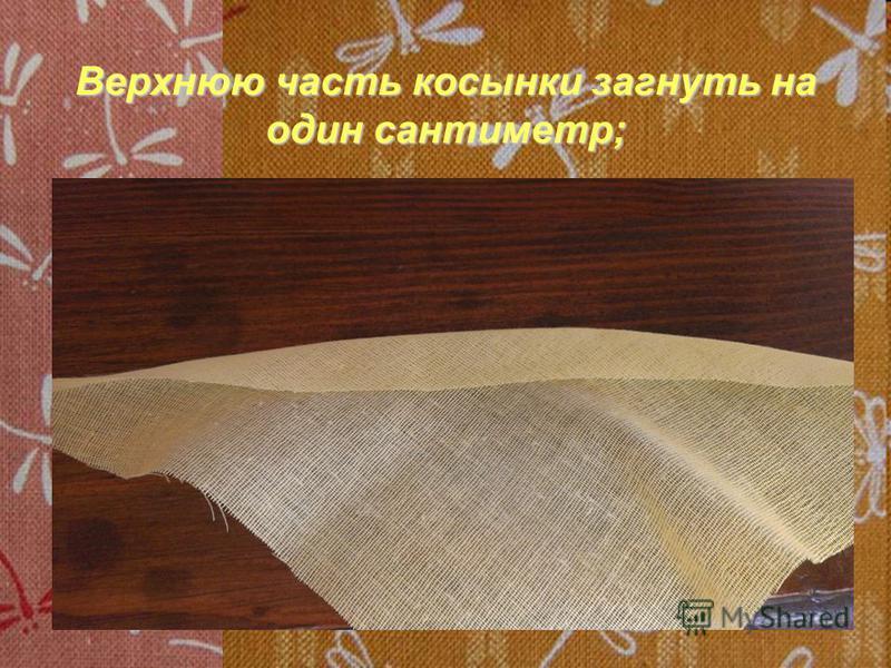 Верхнюю часть косынки загнуть на один сантиметр;