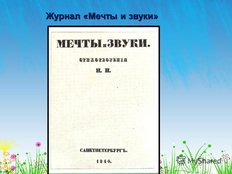 Петербург в жизни Н.А.Некрасова