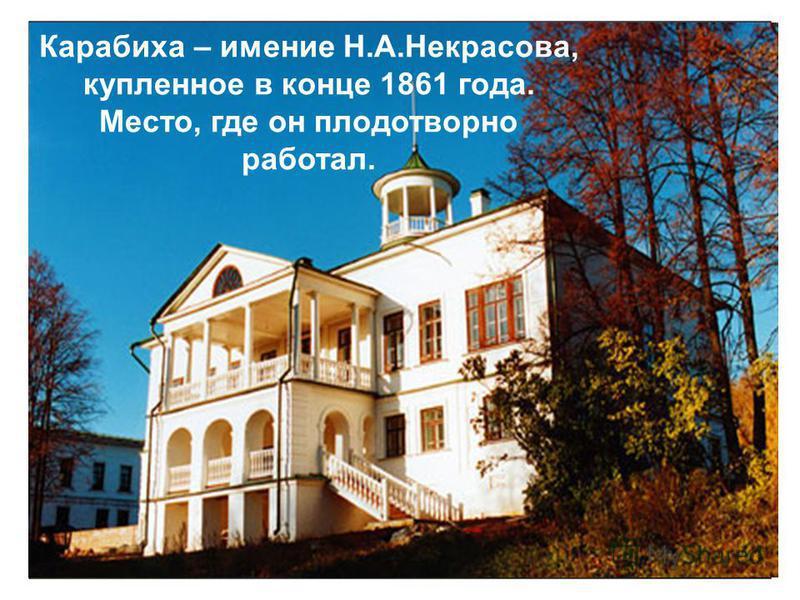 1846 год. Некрасов, Белинский и Панаев приходят в журнал «Современник». 1 января 1847 года выходит первый номер. Почти 20 лет Некрасов будет руководить журналом.