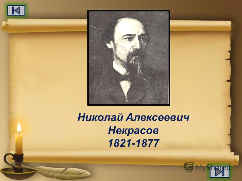 Некрасов «Великий русский поэт и гражданин»