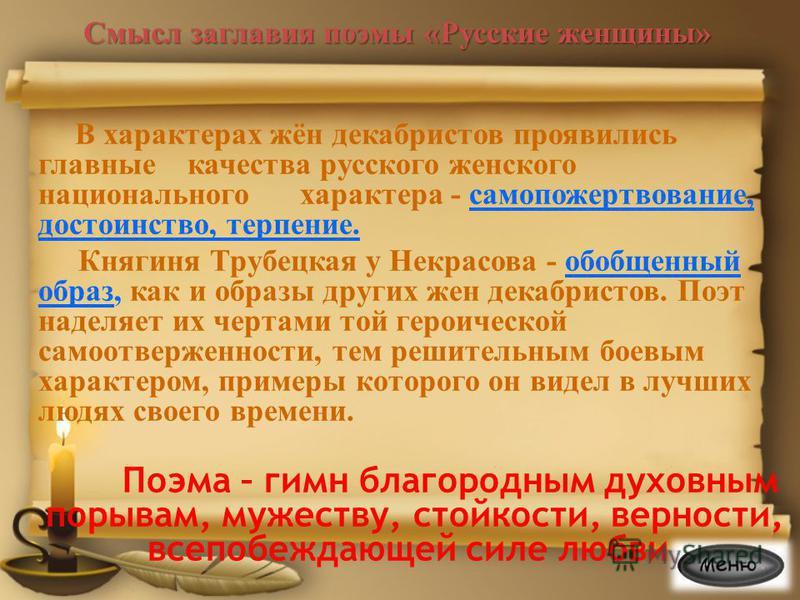 «Русские женщины» Княгиня Волконская «Нет! Я не жалкая раба, Я женщина, жена! Пускай горька моя судьба- Я буду ей верна!»