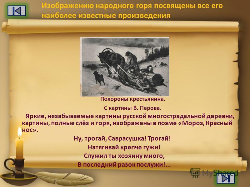 «Смерть крестьянина» как нельзя лучше подходит к картине В.Г.Перова «Проводы покойника».
