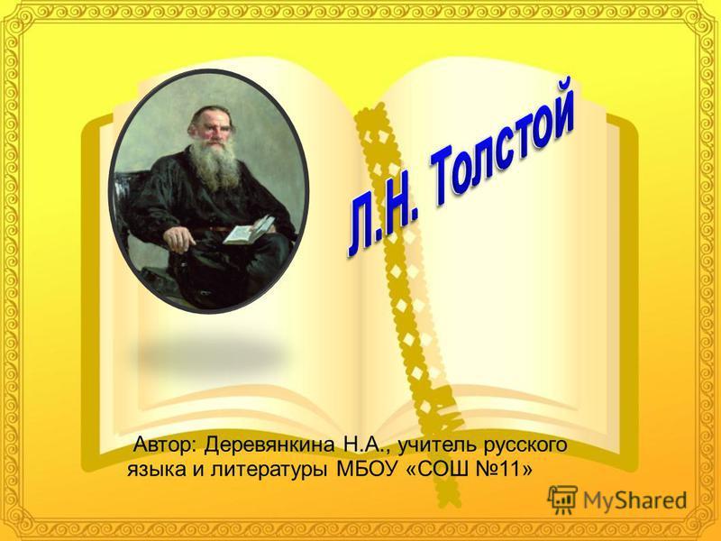 Автор: Деревянкина Н.А., учитель русского языка и литературы МБОУ «СОШ 11»