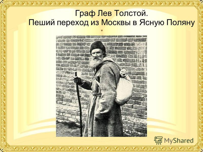 Граф Лев Толстой. Пеший переход из Москвы в Ясную Поляну