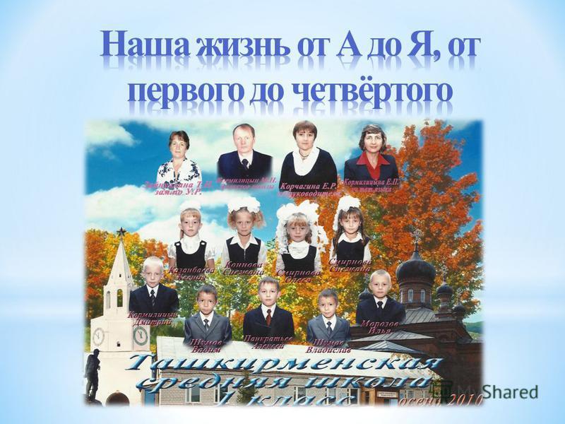 МБОУ Ташкирменская основная школа классный руководитель: Корчагина Евгения Руслановна
