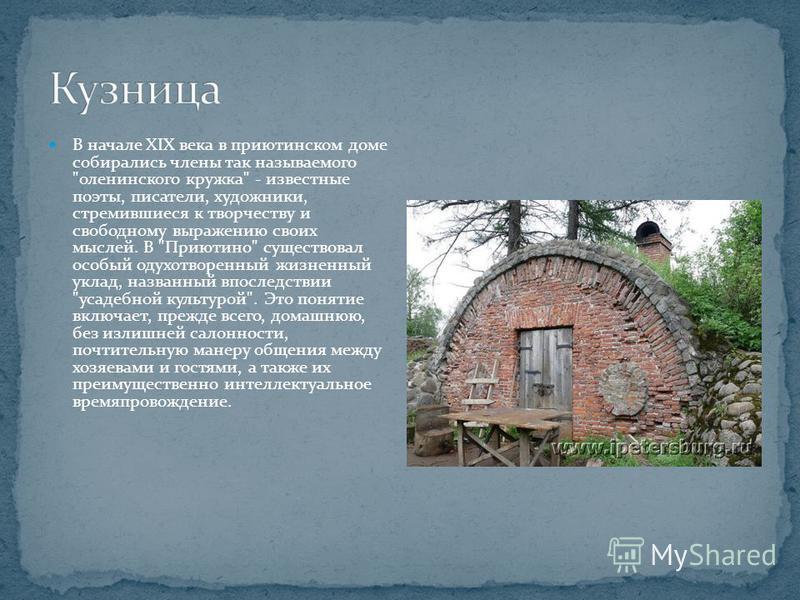 В начале XIX века в приют финском доме собирались члены так называемого