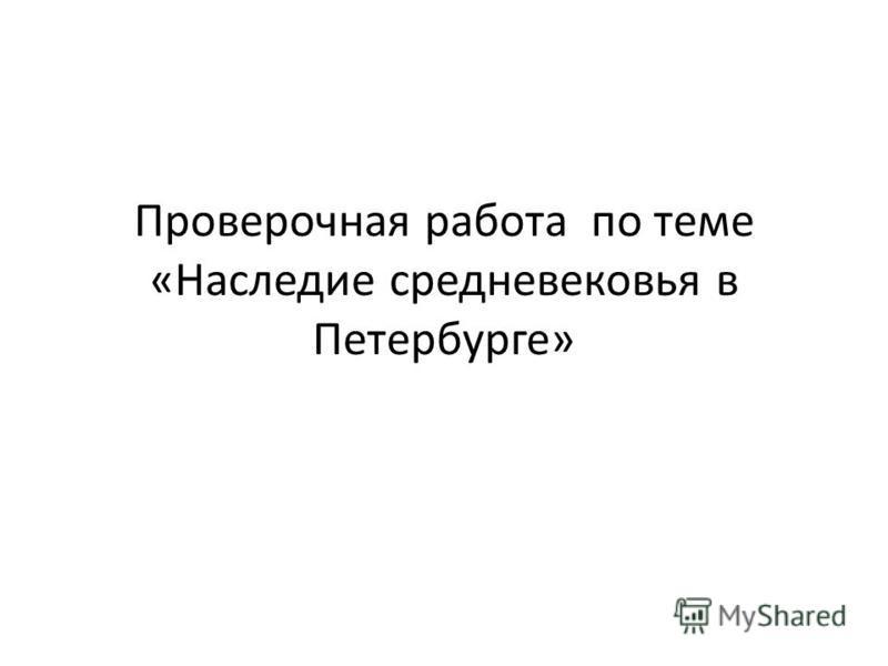 Проверочная работа по теме «Наследие средневековья в Петербурге»