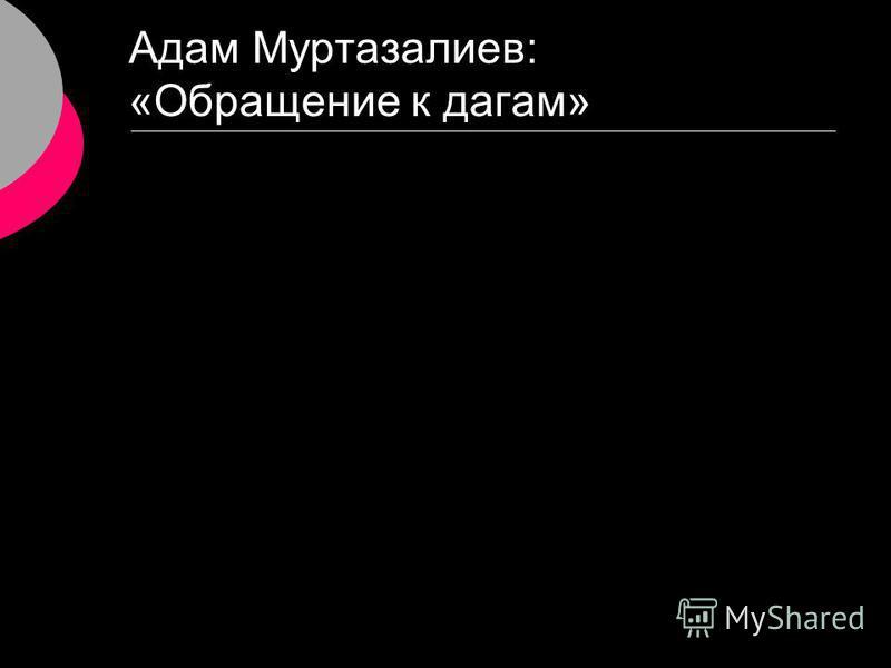 Адам Муртазалиев: «Обращение к дугам»