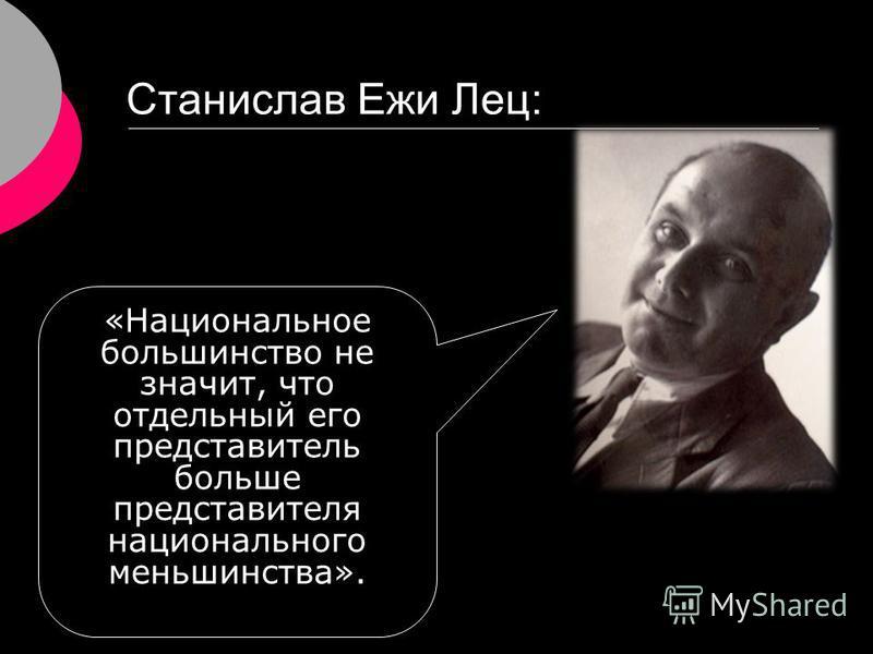 Станислав Ежи Лец: «Национальное большинство не значит, что отдельный его представитель больше представителя национального меньшинства».