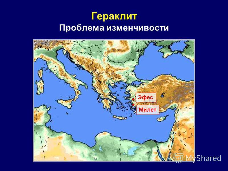 Гераклит Проблема изменчивости Милет Эфес