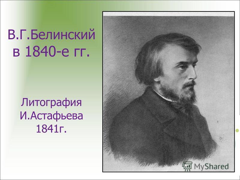 В.Г.Белинский в 1840-е гг. Литография И.Астафьева 1841 г.