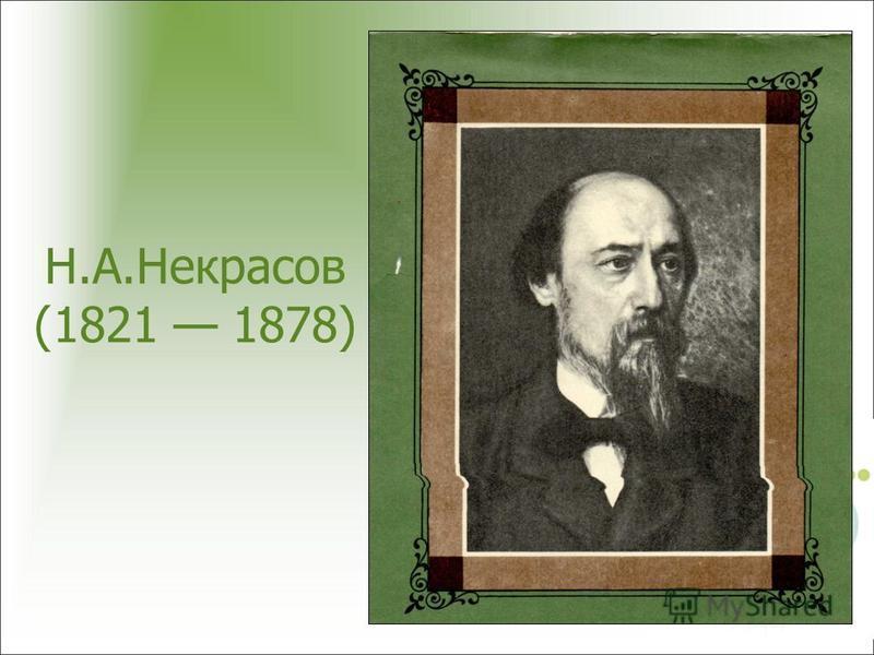 Н.А.Некрасов (1821 1878)