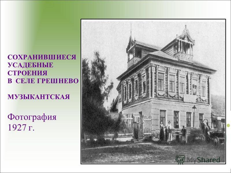 СОХРАНИВШИЕСЯ УСАДЕБНЫЕ СТРОЕНИЯ В СЕЛЕ ГРЕШНЕВО МУЗЫКАНТСКАЯ Фотография 1927 г.
