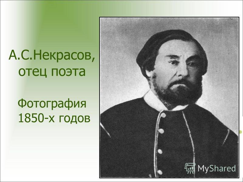 А.С.Некрасов, отец поэта Фотография 1850-х годов