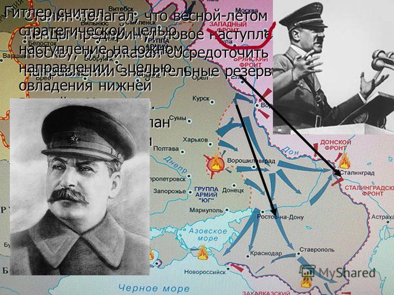 Сталин полагал, что весной-летом 1942 г. немцы предпримут новое наступление на Москву, и приказал сосредоточить на западном направлении значительные резервные силы. Гитлер считал стратегической целью наступление на южном направлении с целью овладения