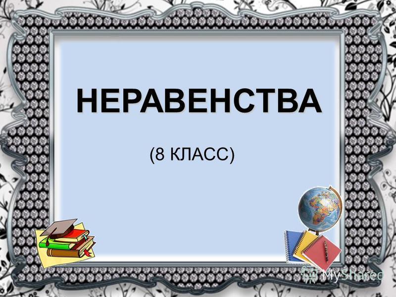(8 КЛАСС)