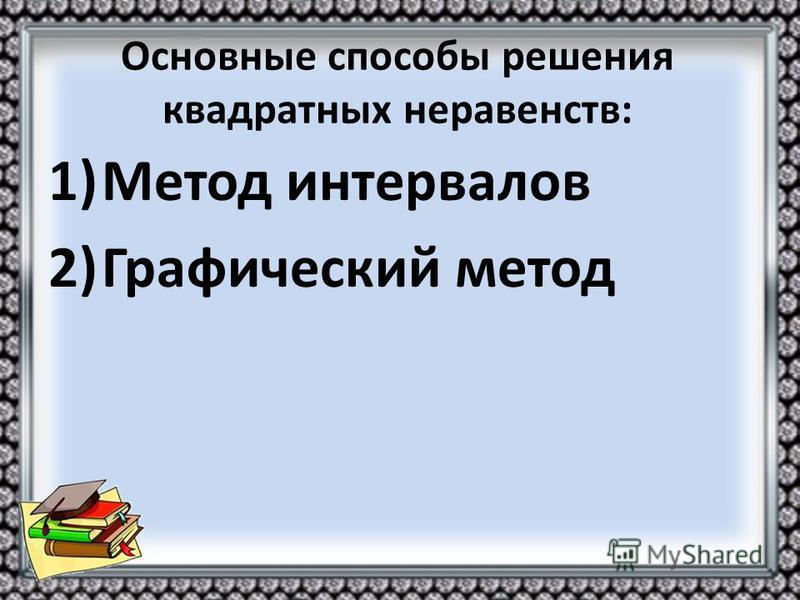 1)Метод интервалов 2)Графический метод