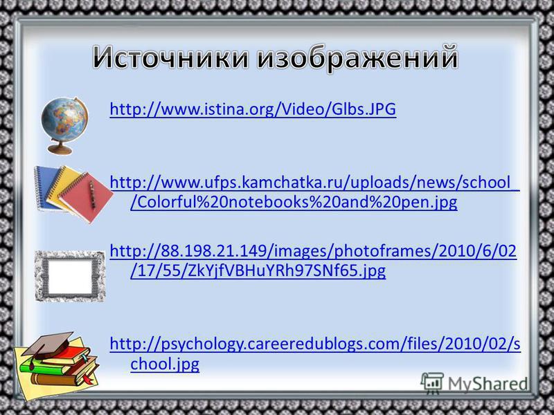 http://www.istina.org/Video/Glbs.JPG http://www.ufps.kamchatka.ru/uploads/news/school_ /Colorful%20notebooks%20and%20pen.jpg http://88.198.21.149/images/photoframes/2010/6/02 /17/55/ZkYjfVBHuYRh97SNf65. jpg http://psychology.careeredublogs.com/files/